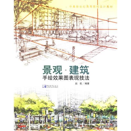 景观 建筑手绘效果图表现技法