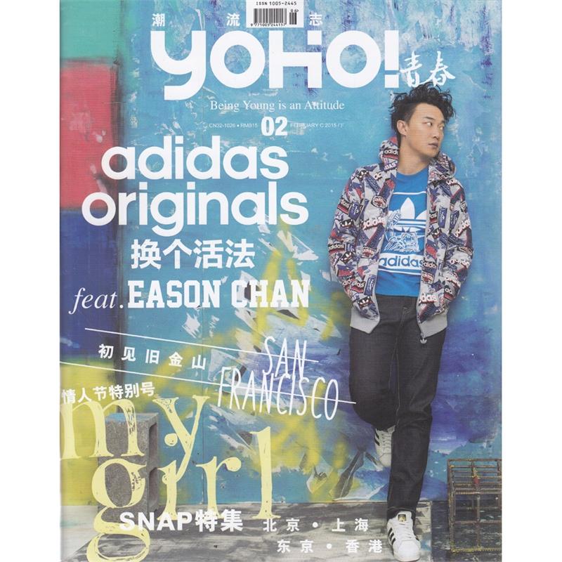 yoho潮流志杂志2015年2月下 封面陈奕迅 初见旧金山 情人节特别号