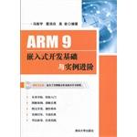 ARM 9Ƕ��ʽ��������ʵ���ף�����̣�