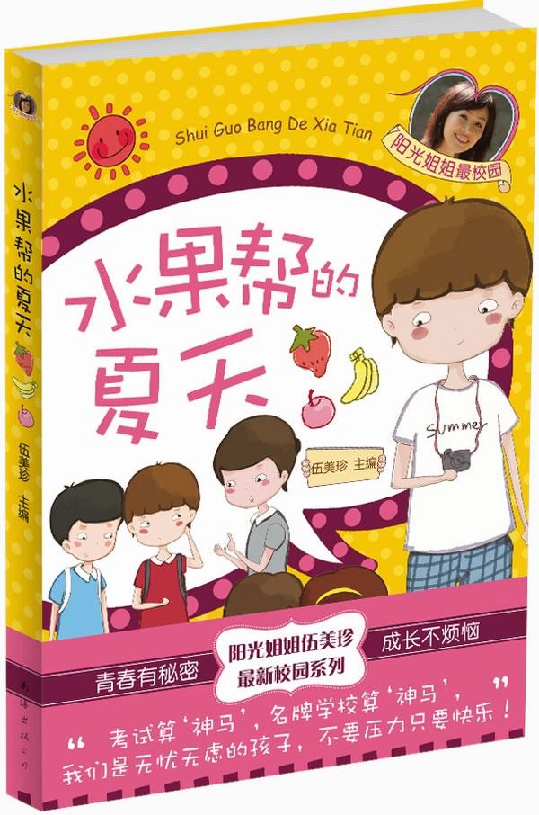 〔实体正版〕阳光姐姐伍美珍最新校园系列:水果帮的