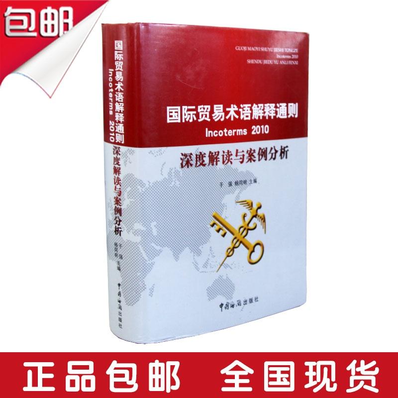 《最新国际贸易术语解释通则Incoterms2010深