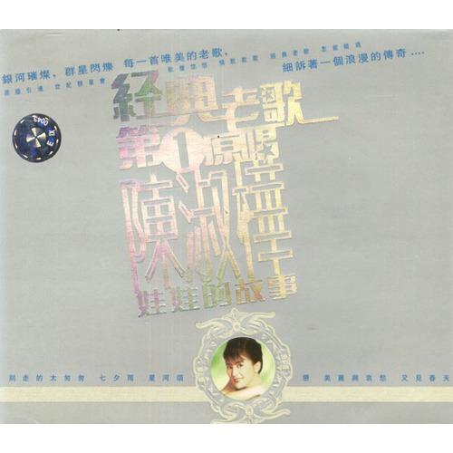 陈淑桦--娃娃的故事(cd)