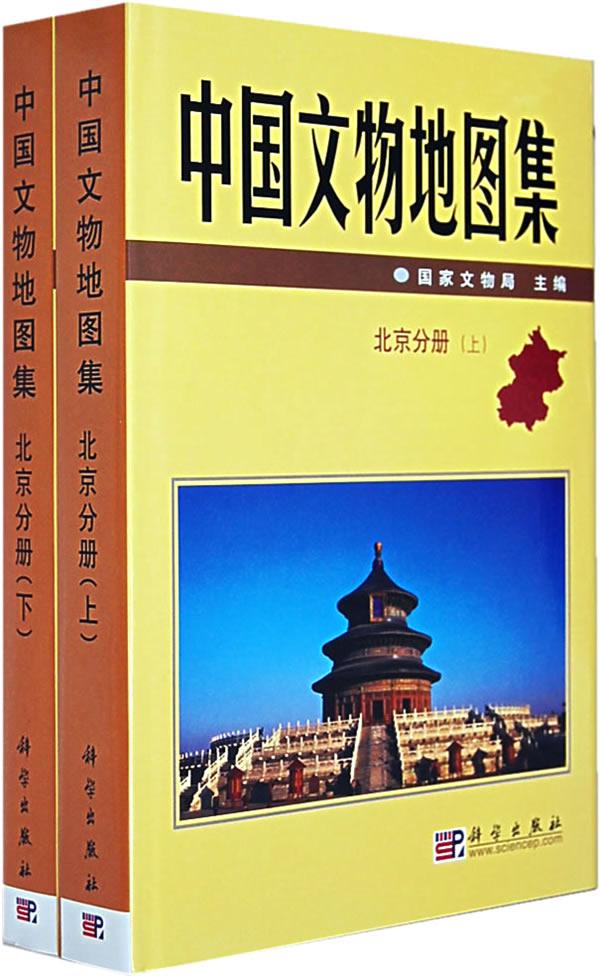 中国文物地图集·北京分册(上下册)(全二册)
