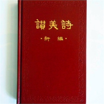 新编赞美诗400首四声部简谱本