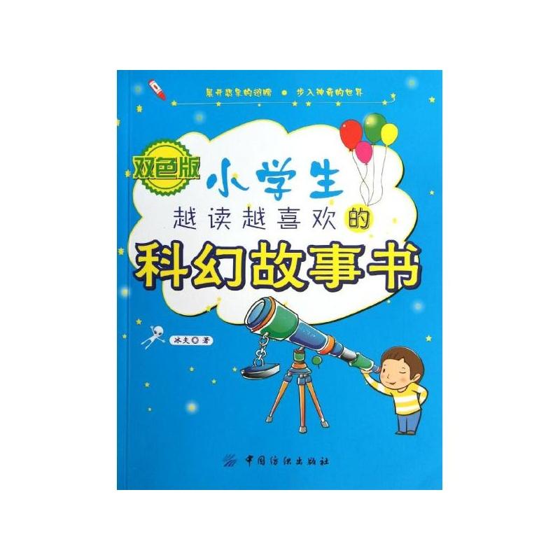 【小学生越读越喜欢的双色科幻书(小学版)冰夫埠中心岗故事图片