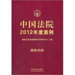 15中国法院2012年度案例 保险纠纷