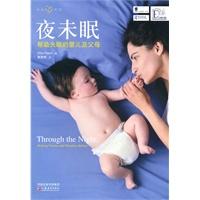 夜未眠——帮助失眠的婴儿及父母