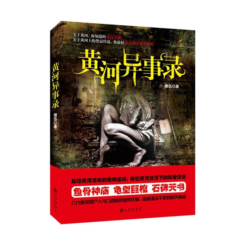 《黄河异事录》谢迅_简介_视频_在线阅读克萨娜书评图片