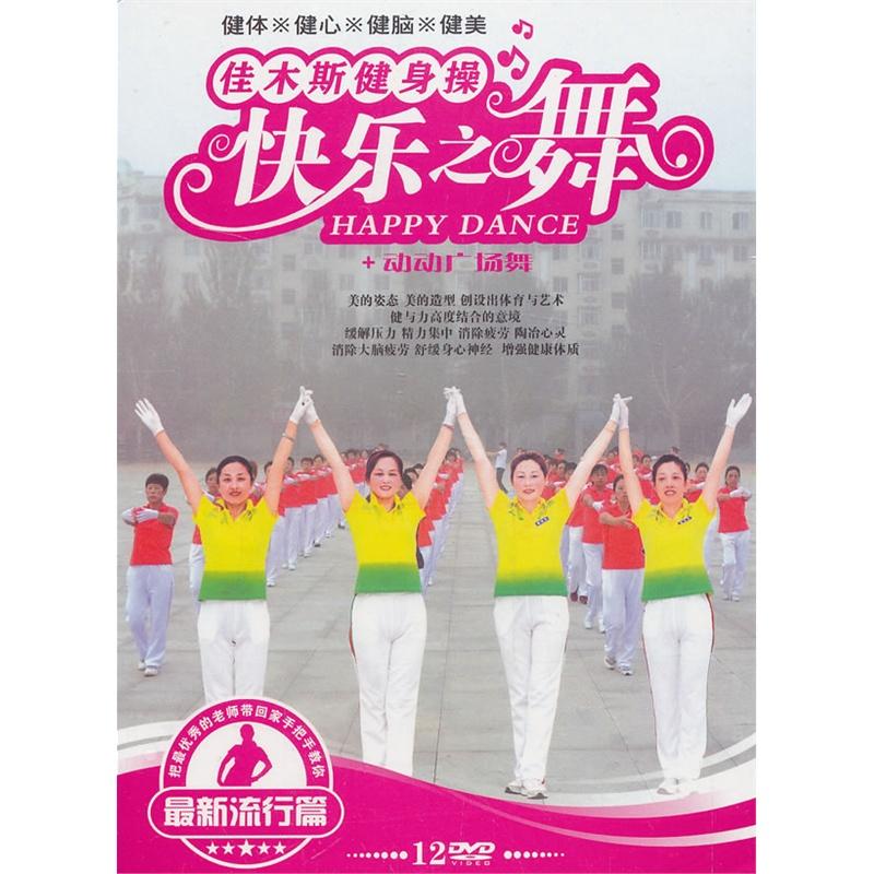 佳木斯健身广场舞-快乐之舞