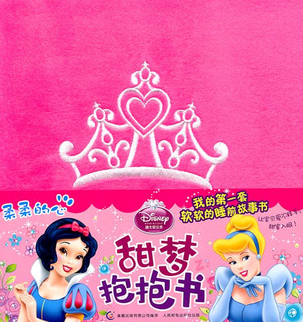 迪士尼公主甜梦抱抱书——柔柔的心(给小公主一个美美
