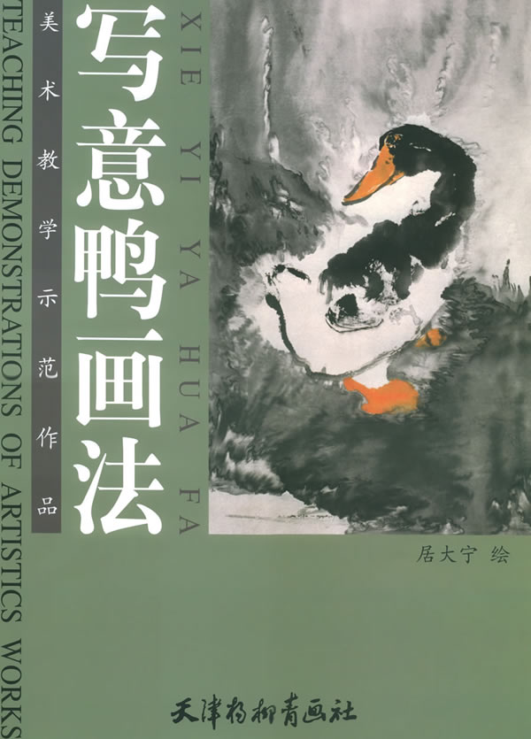 写意鸭画法(美术教学示范作品写意画技法)