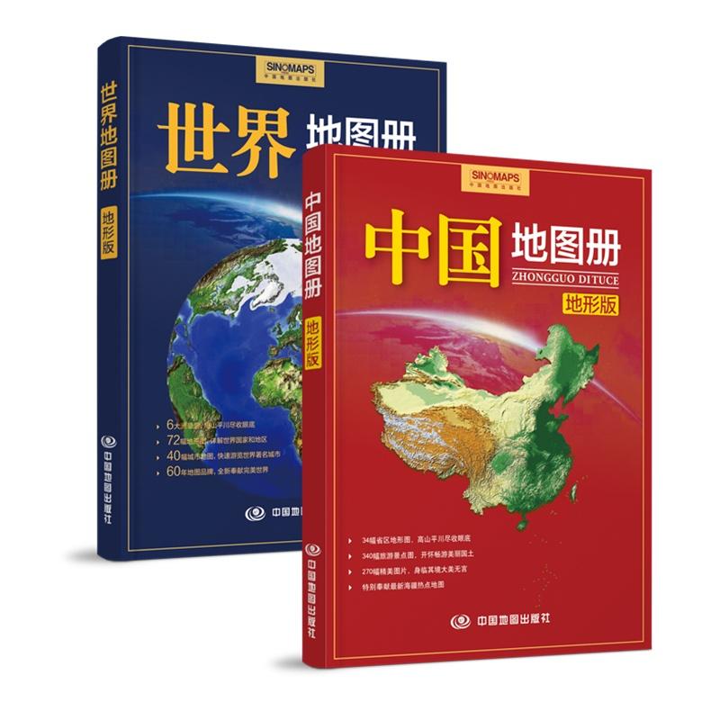 【中国地图册+世界地图册(地形版