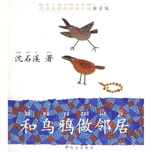 沈石溪精彩动物小说拼音版·和乌鸦做邻居