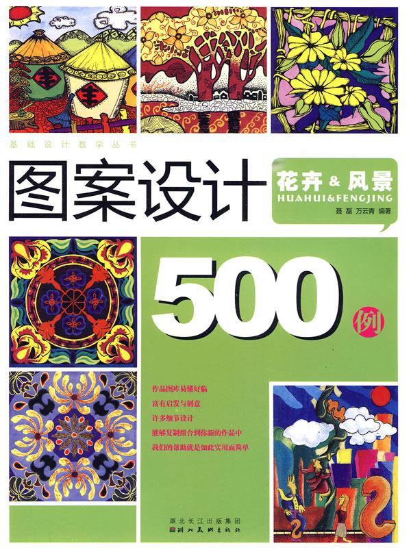 花卉&风景(基础设计教学丛书)