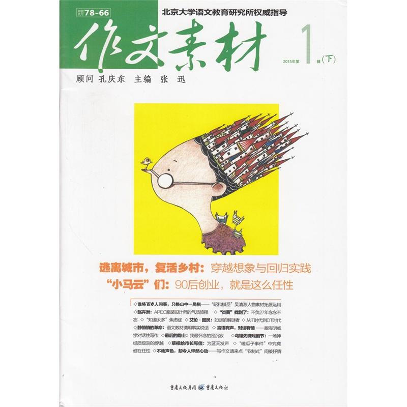 文学】作文素材杂志2015年1月下