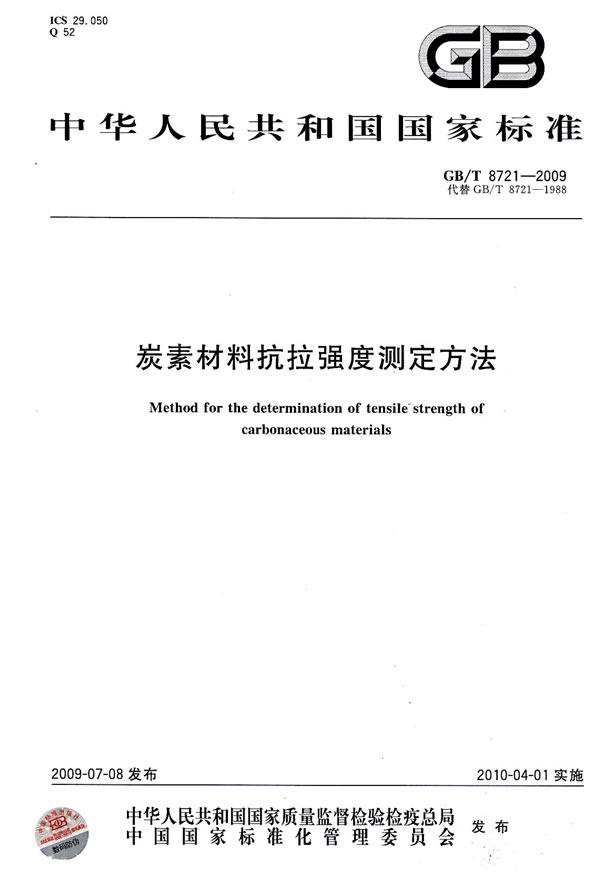 《炭素材料抗拉强度测定方法》电子书下载 - 电子书下载 - 电子书下载