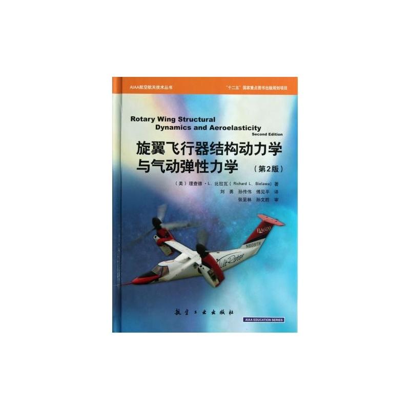 旋翼飞行器结构动力学与气动弹性力学第2版精/aiaa航空航天技术丛书