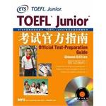 TOEFL Junior���Թٷ�ָ��(ETS�й������Ȩ�汾��TOEFL Junior ���Աر�Ȩ��������)--�¶�������Ӣ��ѧϰ����