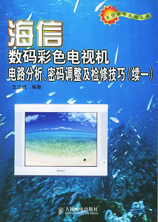 海信数码彩色电视机电路分析密码调整及检修技巧(续一