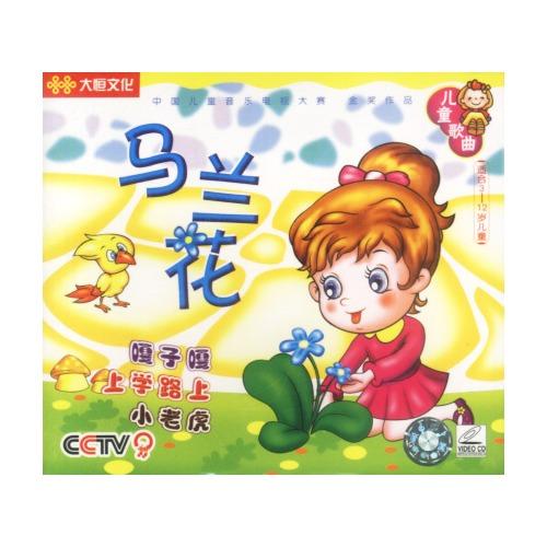 儿童歌曲:马兰花(vcd)图片