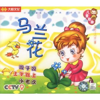 儿童歌曲:马兰花(vcd)价格