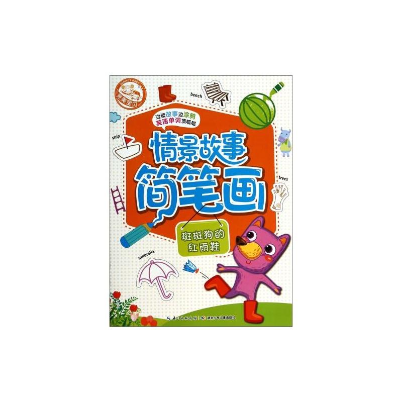 【斑斑狗的红雨鞋/情景故事简笔画图片】高清图