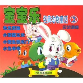 《宝宝乐经典动物童话(2)——冠滨漫画》冠滨漫画
