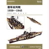 德军战列舰1939―1945