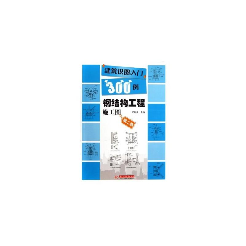 【钢结构图纸施工图(第2版入门识图建筑300例标号怎样看工程建房图片