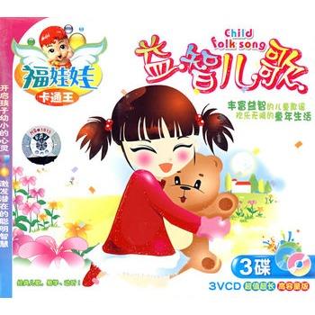 福娃娃卡通王:益智儿歌(3vcd)价格