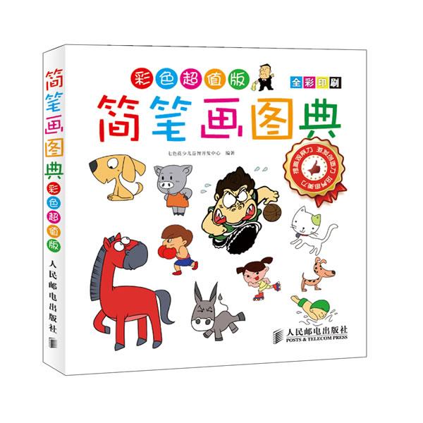 彩色简笔画的画法,编写方法上更加适合配合儿童早教