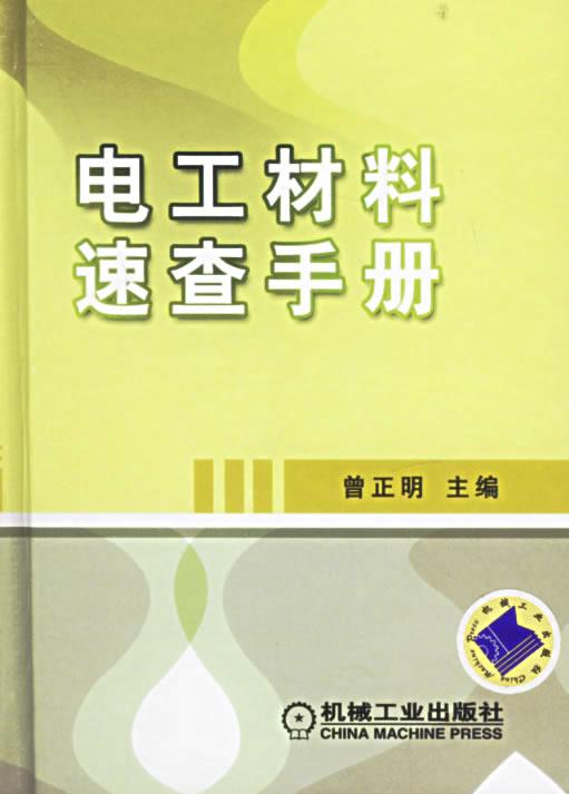 《电工材料速查手册》电子书下载 - 电子书下载 - 电子书下载
