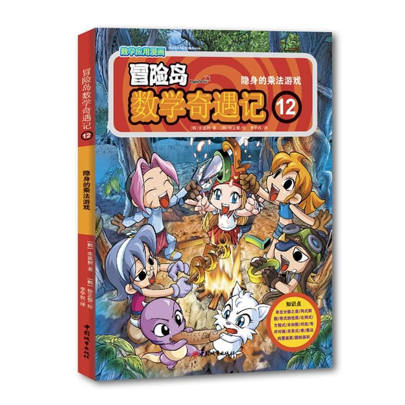 新型数学漫画书:冒险岛数学奇遇记12*隐身的乘法游戏(入选中国小学