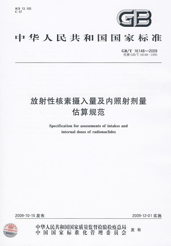 《放射性核素摄入量及内照射剂量估算规范》电子书下载 - 电子书下载 - 电子书下载