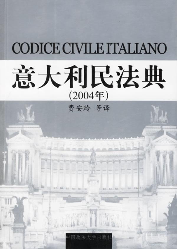 意大利民法典 (2004年)下载 - rain.net.cn