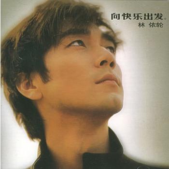 林依轮·向快乐出发(cd)