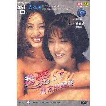 我爱上了朋友的姐姐dvd