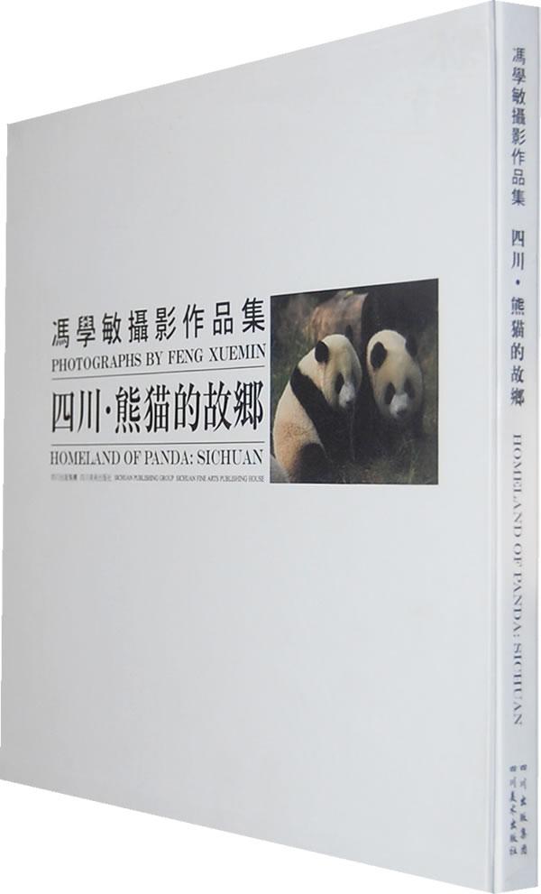 冯学敏摄影作品集:四川