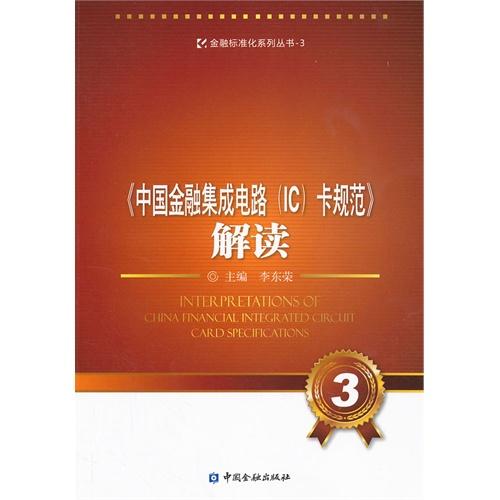 《中国金融集成电路(ic)卡规范》解读