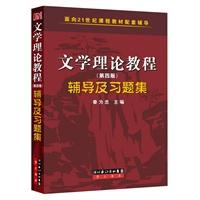 《文学理论教程(第四版)辅导及习题集》-点击查看大尺寸图片!