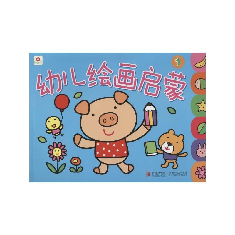 《幼儿绘画启蒙(1)》北京小红花图书工作室_简介_书评
