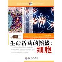 《走进生命科学丛书:生命活动的摇篮.细胞》封面