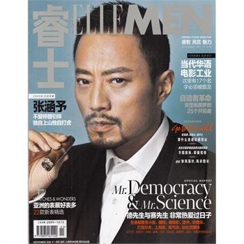 ellemen睿士杂志2014年11月封面张涵予当代华语电影