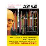 《意识光谱》(20周年纪念版)-超个人心理学大师 意识研究领域的爱因斯坦肯?威尔伯 成名之作
