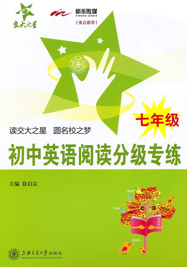 《初中英语阅读分级专练(七年级)》电子书下载 - 电子书下载 - 电子书下载