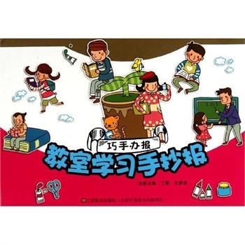 教室学习手抄报 丁菁 等编