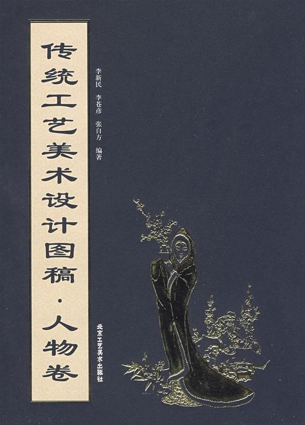 传统工艺美术设计图稿-人物卷