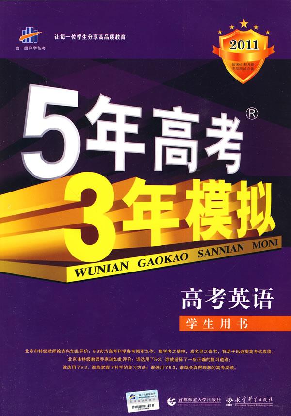 《高考英语·学生用书:2011版/曲一线科学备考·《5年高考3年模拟》》电子书下载 - 电子书下载 - 电子书下载