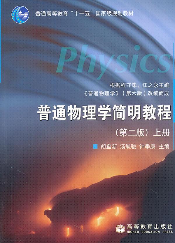 明教程(第二版上册)
