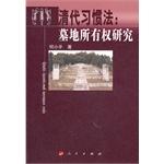 清代习惯法:墓地所有权研究